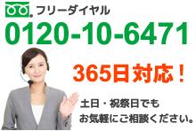 0120-10-6471 日曜・祭日受付中